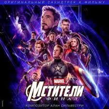 Мстители: Финал музыка из фильма | <b>Avengers</b>: <b>Endgame</b> ...