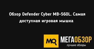 Обзор <b>Defender Cyber</b> MB-560L. Самая доступная игровая мышка