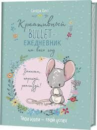 "<b>Книга</b> ""Креативный bullet-<b>ежедневник</b> на весь год. Запиши ..."