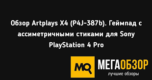 Обзор <b>Artplays X4</b> (P4J-387b). <b>Геймпад</b> с ассиметричными ...