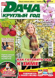 Дача круглый год by Piter MediaPress - issuu