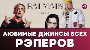 MAX ПОЯСНИТ | <b>BALMAIN</b> - YouTube