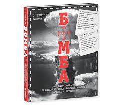 <b>Clever Энциклопедия Бомба</b> Как было создано и украдено самое ...