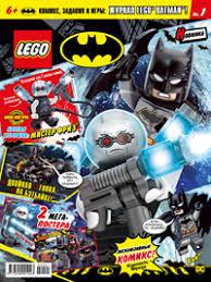 Журнал ОРИГАМИ <b>Lego Batman</b> – купить в сети магазинов Лента.