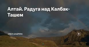 Алтай. Радуга над Калбак-Ташем | Ольга Шадрина | Яндекс Дзен