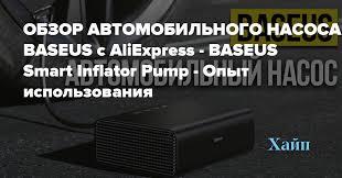 <b>BASEUS Smart Inflator Pump</b> - Опыт использования
