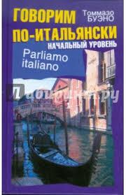 """Книга: """"<b>Говорим по-итальянски</b>. Начальный уровень"""" - Томмазо ..."""
