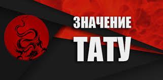 Значение Тату - Apps on Google Play