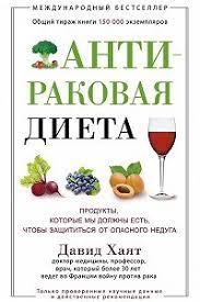 Лучшие цитаты из книги — Давид <b>Хаят</b> «<b>Антираковая диета</b> ...
