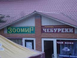 В России начали проверять почти половину ресторанов сети McDonald`s - Цензор.НЕТ 8657