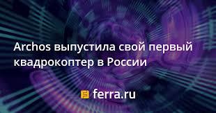 <b>Archos</b> выпустила свой первый <b>квадрокоптер</b> в России — Ferra.ru