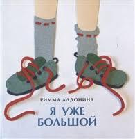 <b>Алдонина Р</b>. | Купить книги автора в интернет-магазине «Читай ...