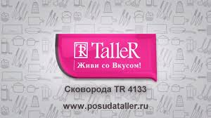 <b>Сковорода</b> со съемной ручкой <b>TalleR</b> TR-4133 26 см - Видеообзор