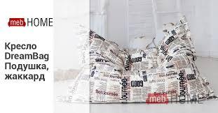 <b>Кресло DreamBag Подушка</b>, жаккард — купить недорого в ...