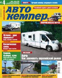 Журнал Автокемпер 2007/5 by Max Leshin - issuu