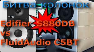 Эпическая битва <b>колонок</b>. Edifier S880DB vs <b>Fluid Audio</b> C5BT ...
