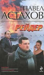 Книга «<b>Рейдер</b>» <b>Астахов П</b>.А. - купить на OZON.ru книгу с ...