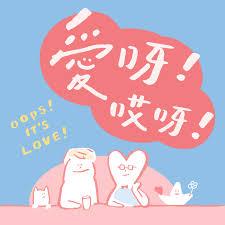 愛呀哎呀 Oops It's Love