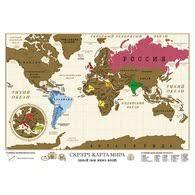 <b>Скретч</b>-<b>карты</b> - купить <b>карту мира</b> со <b>скретч</b> слоем в интернет ...