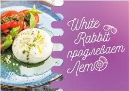 <b>White Rabbit</b> | Ресторанный Синдикат