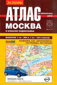 <b>Атлас автомобильных дорог</b>. <b>Москва</b> и ближнее <b>подмосковье</b> ₽358