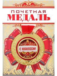 <b>Медаль С Юбилеем</b> на открытке - 7 см. Легко МП 8090215 в ...