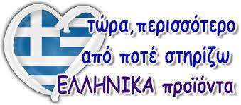 Αποτέλεσμα εικόνας για Επιλέγουμε ΕΛΛΗΝΙΚΑ προϊόντα!!! Εμείς στηρίζουμε ΕΛΛΑΔΑ!!!