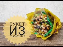 <b>Букеты</b> из сухофруктов и орехов купить в Ставрополе 🥇