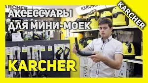 <b>Аксессуары для моек Karcher</b> K2 - K7/ Accessories for Karcher ...