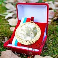 <b>Медали</b> — купить на Яндекс.Маркете