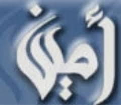رد: كيف تكون الزوجة صالحة .. الشيخ عُبيد الجابري