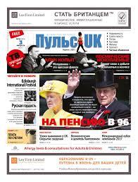 Pulse UK, N 30 (569). 3 августа 2017 by Pulse UK newspaper - issuu