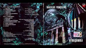 <b>Nautilus Pompilius</b> — <b>Невидимка</b> (1985) альбом HD - YouTube