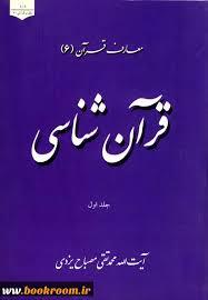 Image result for ?قرآن شناسی?
