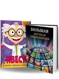 """Квест """"В поисках секретного элексира"""" + книга """"<b>Большая</b> детская ..."""
