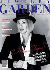 JEWELRY GARDEN №6 2014 by Ринго - issuu