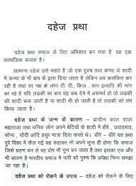 on dowry system in essay on dowry system in