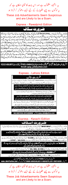 nrsp upap jobs 2015 for b com mba ma ba fa degree nrsp upap jobs 2015 for b com mba ma ba
