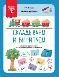 """Книга """"<b>Складываем и</b> вычитаем"""" — купить в интернет-магазине ..."""