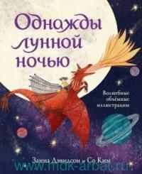 <b>Однажды лунной ночью</b> : волшебные объёмные иллюстрации ...