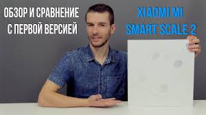 Умные <b>весы Xiaomi Mi</b> Smart Scale 2 - Обзор и сравнение с ...