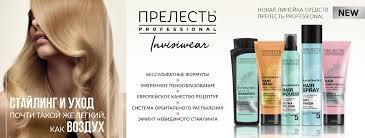 Официальный сайт торговой марки «<b>Прелесть</b> Professional»