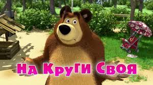 Маша и Медведь - На круги своя (Серия 53) - YouTube