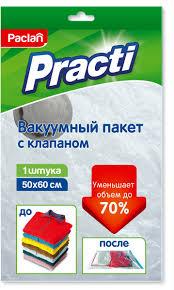 """<b>Пакет вакуумный</b> """"Paclan"""", с клапаном, <b>50 х 60 см</b> — купить в ..."""