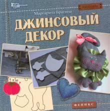 "Книга: ""<b>Джинсовый</b> декор"" - <b>Маргарита Брагина</b>. Купить книгу ..."