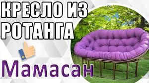 <b>Кресло</b> из ротанга Мамасан, <b>Кресло</b> Мамасан! - YouTube