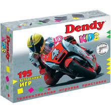 Выгодная цена на <b>Dendy</b> — суперскидки на <b>Dendy</b>. <b>Dendy</b>: топ ...