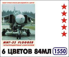 Soviet Air Force jet fighter MIG-23 <b>four color camouflage</b> paint set ...