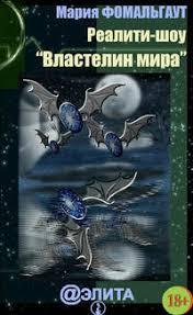 <b>Мария Фомальгаут</b>, Реалити-шоу «Властелин мира» (сборник ...