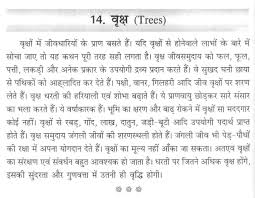short paragraph on trees in hindi
